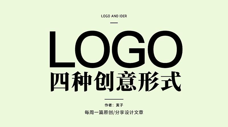 《LOGO的创意划分》