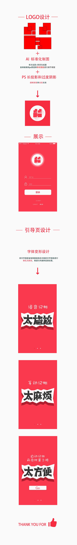 app引导页设计和logo