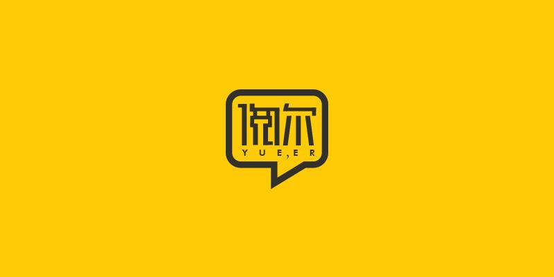 商标注册推荐字体logo设计-123标志原创作品欣赏