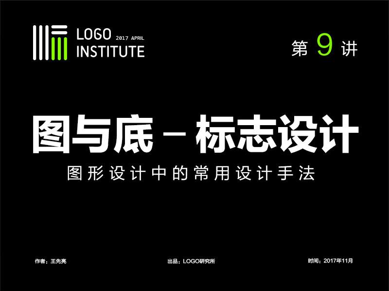 LOGO设计中的《图与底》