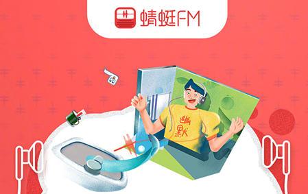 网络音频平台蜻蜓FM宣布品牌升级,新LOGO更加扁平化!