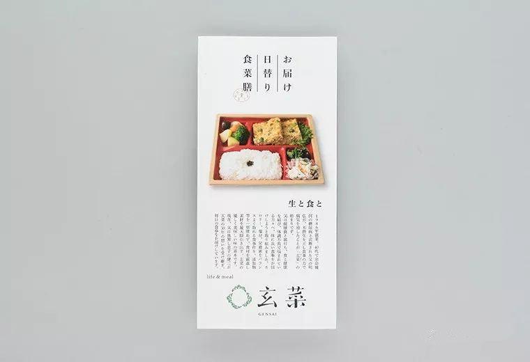玄菜Genkai品牌LOGO
