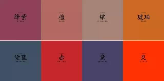 中国古人对色彩的称谓及中国古代颜色传统名称表