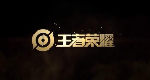 腾讯游戏《王者荣耀》品牌升级 启用全新LOGO设计