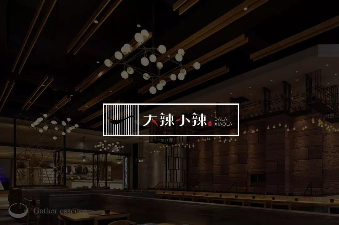 大辣小辣餐饮连锁LOGO设计