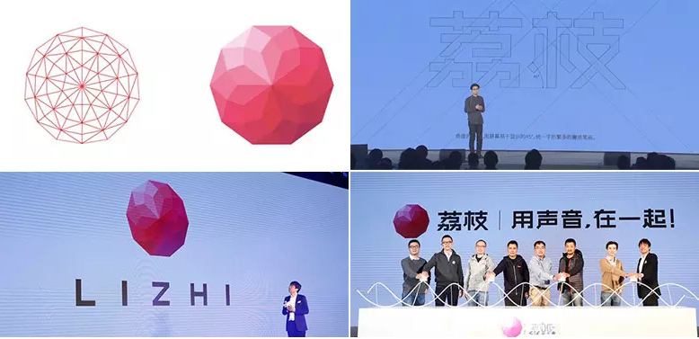 """荔枝FM更名为""""荔枝""""4.png"""