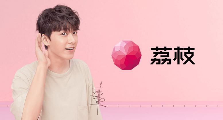 """荔枝FM更名为""""荔枝"""".png"""