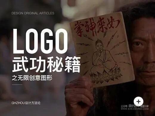 LOGO设计的无限创意技法,不再怕没灵感来源
