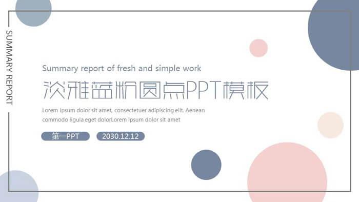 淡雅蓝粉圆点PPT模板免费下载
