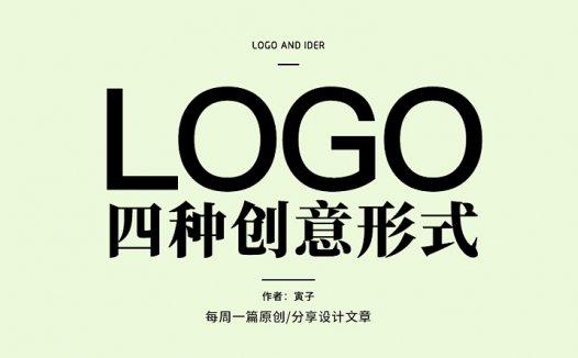 LOGO的创意划分