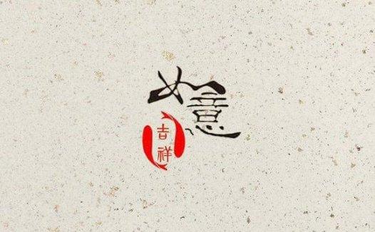 中国风LOGO设计欣赏