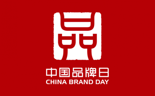 中国品牌日标志正式发布,开启中国品牌新时代!