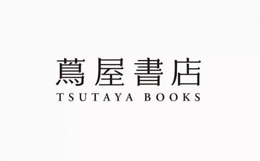 """【字体LOGO设计欣赏】日本最美""""茑屋书店"""""""