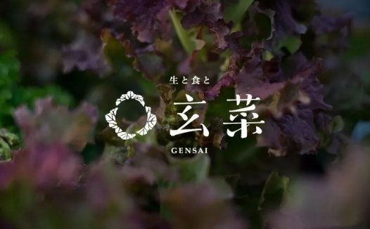 【LOGO设计欣赏】玄菜Genkai品牌标志设计