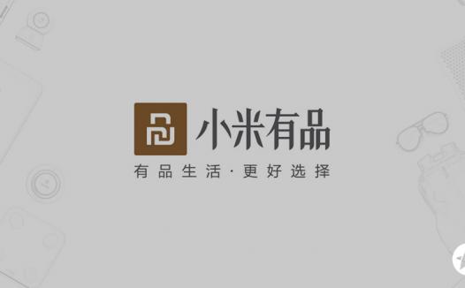 """小米电商平台""""小米有品""""更换LOGO,释放品质电商升级信号"""