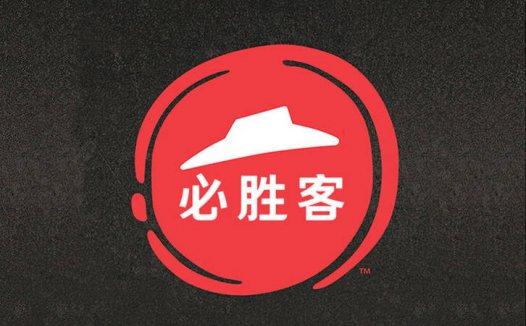 必胜客中国更换品牌LOGO 拯救市场颓势