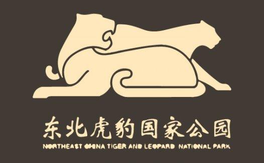 东北虎豹国家公园全新LOGO正式启用 灵感源自秦代虎符