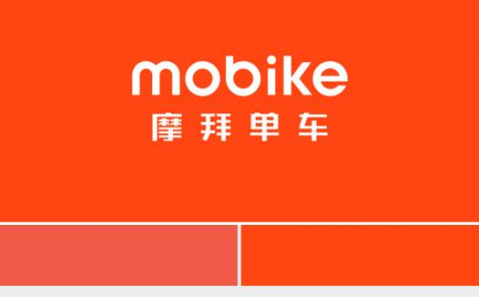 摩拜单车正式升级品牌LOGO,同时发布全新助力车