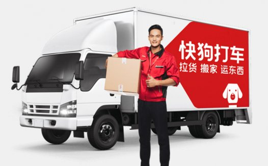 """短途货运平台""""58速运""""更名为""""快狗打车""""并升级品牌LOGO 引司机不满"""