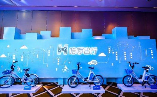 """哈啰单车品牌焕新,更名""""哈啰出行""""并启用新LOGO"""