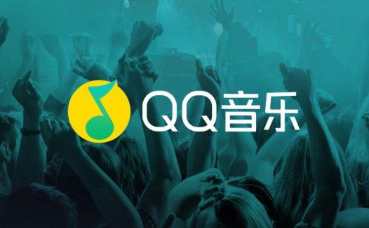 腾讯旗下QQ音乐品牌LOGO设计全新升级