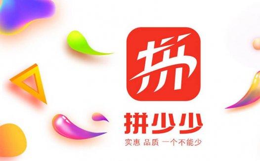 """社交电商""""拼少少""""全新LOGO发布,下一个""""天猫""""上线?"""