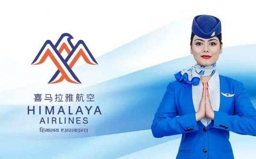 喜玛拉雅航空(Himalaya Airlines)启用全新LOGO设计