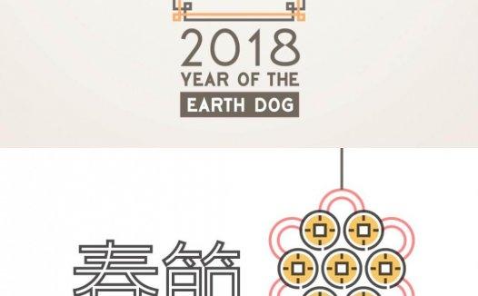 最中国的新春设计-十二生肖