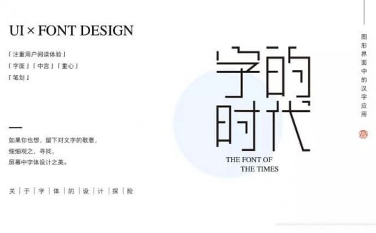 干货:一个字体设计师和你聊聊字体的那些事