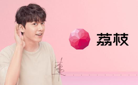 """荔枝FM品牌形象升级,更名""""荔枝""""推出全新LOGO设计"""