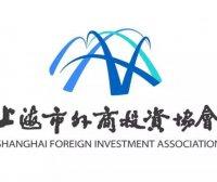 上海市外商投资协会发布新品牌标志 新LOGO寓意开放