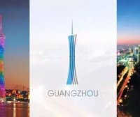 广州城市LOGO设计 以广州塔(小蛮腰)为元素的标志