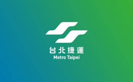 台北捷运(地铁)更换标志 新LOGO设计撞脸全家便利店
