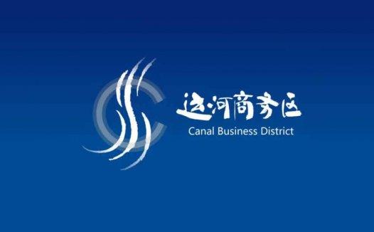 北京运河商务区LOGO亮相,改标志由韩美林设计