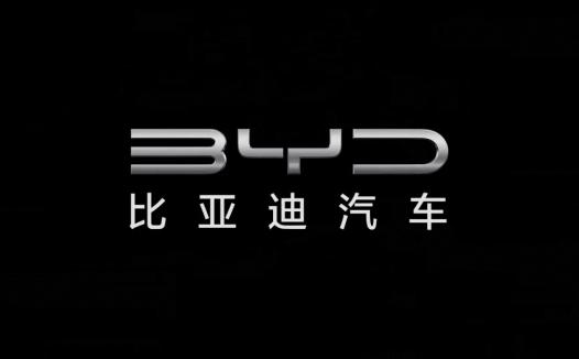 比亚迪更换新车标 新款LOGO标志设计有什么变化?