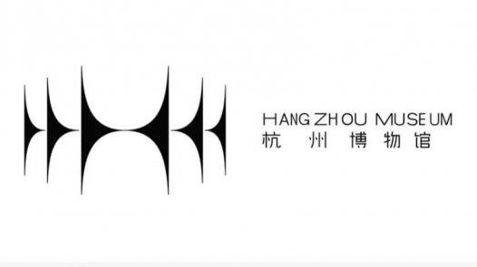 杭州博物馆标志含义及LOGO设计理念说明