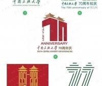 中南民族大学70周年校庆LOGO正式发布!