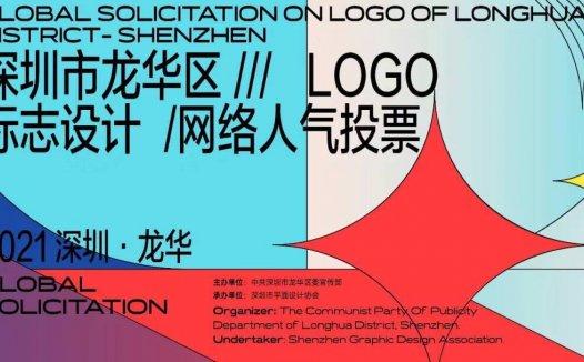 深圳市龙华区全球征集LOGO设计 入围标志欣赏