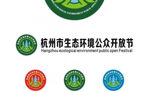 """杭州市生态环境""""公众开放节""""LOGO征集设计作品欣赏"""